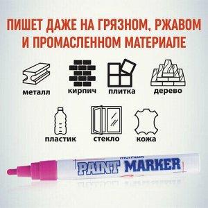 Маркер-краска лаковый (paint marker) MUNHWA, 4 мм, РОЗОВЫЙ, нитро-основа, алюминиевый корпус, PM-10