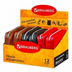 """Пенал-косметичка BRAUBERG под фактурную кожу, ассорти, коричневый, красный, черный, """"Идеал"""", 19х9х4 см, дисплей, 224035"""