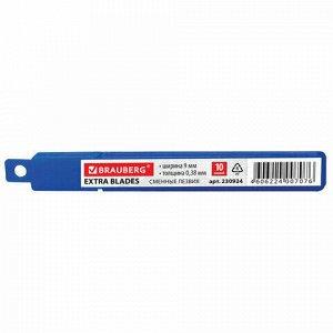 Лезвия для ножей 9 мм BRAUBERG, КОМПЛЕКТ 10 шт., толщина лезвия 0,38 мм, в пластиковом пенале, 230924