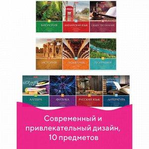 Тетради предметные, КОМПЛЕКТ 10 ПРЕДМЕТОВ, КЛАССИКА, 48 листов, BRAUBERG, 403559