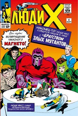 Ли С. Люди Икс #4. Первое появление Алой Ведьмы