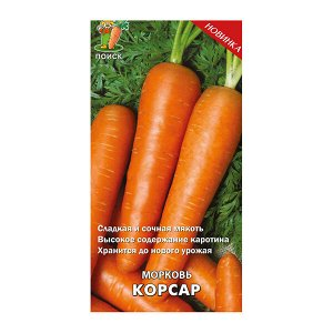 Морковь Корсар (А) ЦП