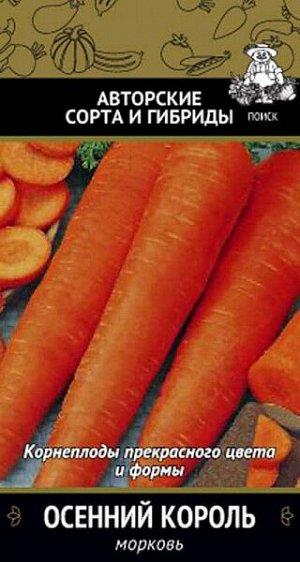 Морковь Осенний король ЧБ