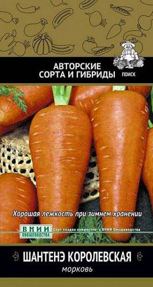 Морковь Шантенэ Королевская ЧБ