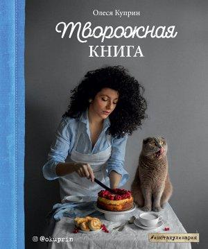 Олеся Куприн Творожная книга