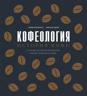 Глория Монтенегро, Кристина Шируз Кофеология. История кофе: от плода до вдохновляющей чашки спешалти кофе