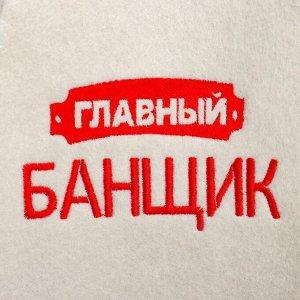"""Шапка для бани """"Главный банщик"""""""