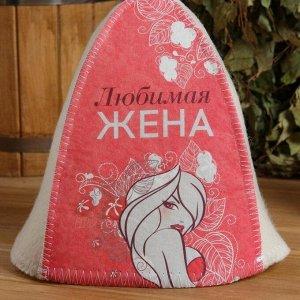 """Шапка для бани """"Классическая"""" с термопечатью """"Любимая жена (девушка)"""""""