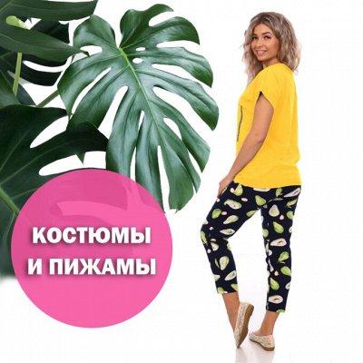 Лиза - пижамы от 849 рублей! — Домашние костюмы и пижамы — Домашние костюмы