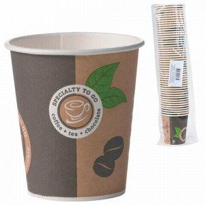 Одноразовые стаканы 200 мл, КОМПЛЕКТ 50 шт., бумажные однослойные, Coffee-to-go, холодное/горячее, HUHTAMAKI, 77170900-0588