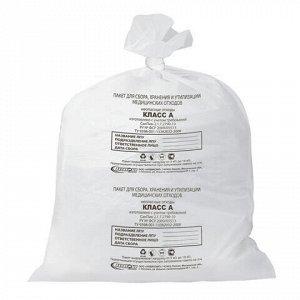 Мешки для мусора медицинские КОМПЛЕКТ 50 шт., класс А (белые), 30 л, 50х60 см, 14 мкм, АКВИКОМП