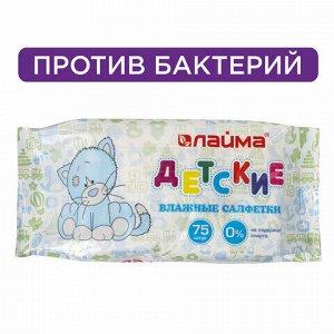 Салфетки влажные 75 шт, для детей LAIMA/ЛАЙМА, универсальные очищающие, 128081