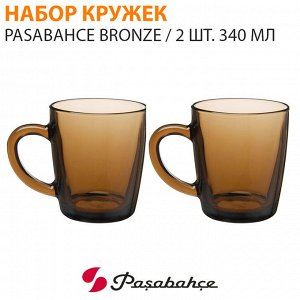 Набор кружек Pasabahce Bronze / 2 шт. 340 мл