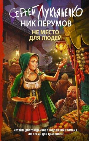 Лукьяненко С., Перумов Н. Не место для людей