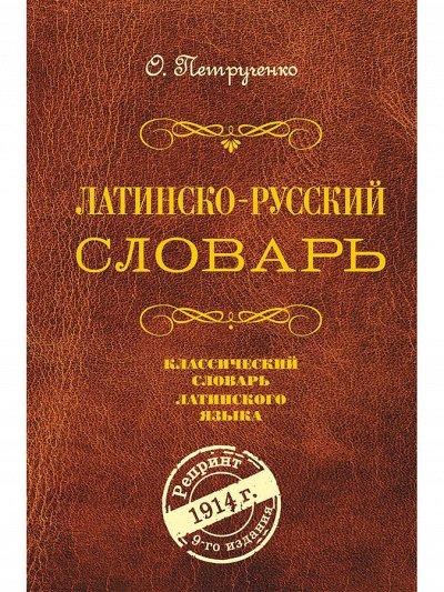 Книги для всей семьи. Всегда низкие цены — СЛОВАРИ*РАЗГОВОРНИКИ — Нехудожественная литература