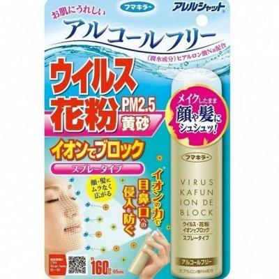 Япония для здоровья в наличии °(◕‿◕)° — Блокаторы вирусов и дезинфекторы(◕‿◕✿) — Косметическое оборудование