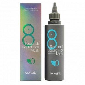 Экспресс-маска для объема волос Masil 8 Seconds Liquid Hair Mask, 200ml