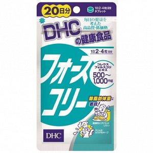 Колеус форсколин на 20дней DHC.