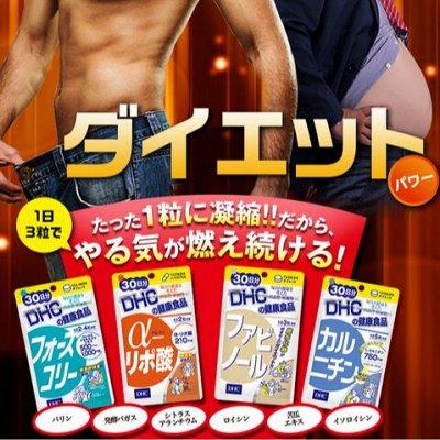 Япония для здоровья в наличии °(◕‿◕)° — Для стройной фигуры. Витамины. — БАД