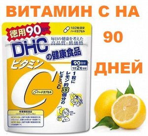 Витамин C на 90 дней.