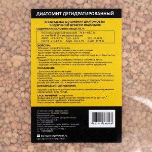 Диатомит садовый Био-система, 4 л