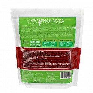Удобрение органическое Оргавит Кровяная мука, 1 кг