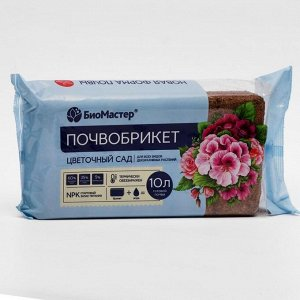 """Почвобрикет Цветочный сад, 10л """"БиоМастер"""""""