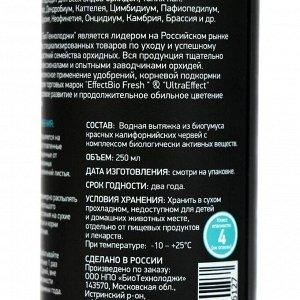 Спрей для орхидей питательный витаминный коктейль EffectBio, 250 мл
