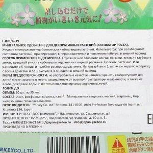 Удобрение японское YORKEY для всех видов растений, 35 мл, 10 шт