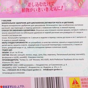 Удобрение японское для цикламенов, YORKEY,  35 мл, 10 шт