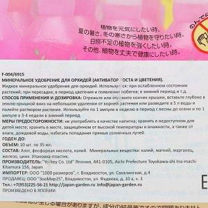 Удобрение японское, YORKEY, для орхидей, 35 мл, 10 шт