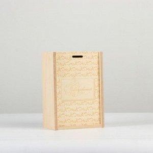 """Коробка пенал подарочная деревянная, 20?14?8 см """"Поздравляю"""", гравировка"""