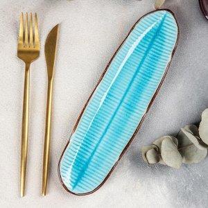 Блюдо сервировочное «Таллула. Лист», 25?7?3 см, цвет голубой
