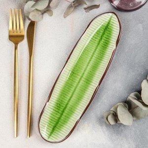 Блюдо сервировочное «Таллула. Лист», 25?7?3 см, цвет зелёный