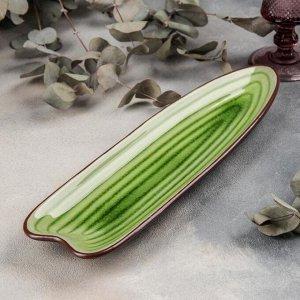 Блюдо сервировочное «Таллула», 36?9,5?3 см, цвет зелёный