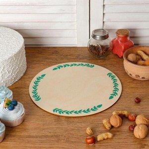 """Подставка для торта круглая """"Лавры, цветная"""", 26 см"""