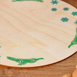 """Подставка для торта круглая """"Снежинки, ветвь еловая, цветная"""", 26 см"""