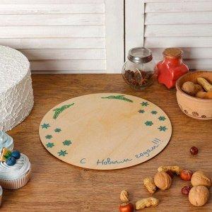 """Подставка для торта круглая """"Снежинки, ветвь еловая, С Новым годом, цветная"""", 26 см"""