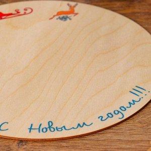 """Подставка для торта круглая """"Санки Санты, с Новым годом, цветная"""", 26 см"""