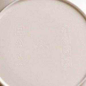 Миска с крышкой «Графика», 2 л, цвет белый