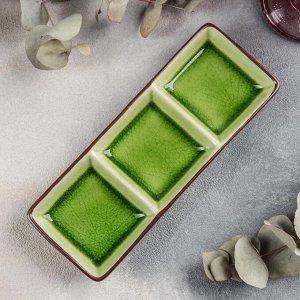 Менажница 3 ячейки «Таллула», 20,5?7,5?2,5 см, цвет зелёный