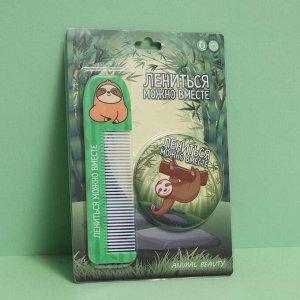 Подарочный набор «Ленивец», 2 предмета: зеркало, расчёска