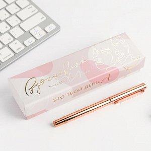 """Ручка розовое золото металл в подарочной коробке """"Вдохновляй"""""""
