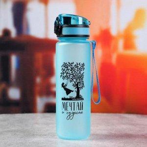 "Бутылка для воды ""Мечтай о чудесах"", 600 мл"