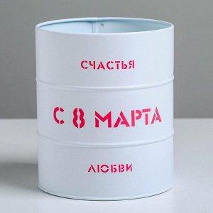 Банка-бочка, белая «8 марта», 12 х 14 см