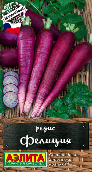 🏡Семена ☘ + Микрозелень + Удобрения — Шедевры мировой селекции  — Семена овощей