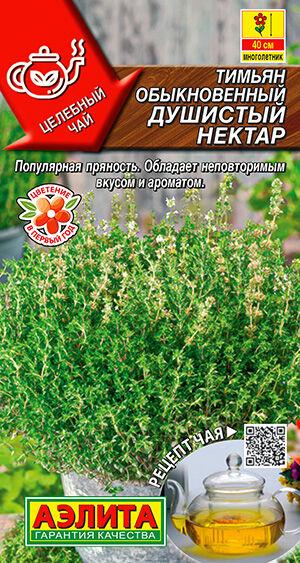 Тимьян обыкновенный Душистый нектар -