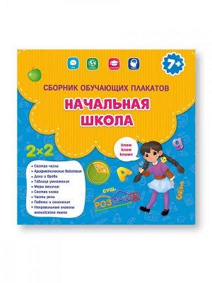 Сборник обучающих плакатов. Начальная школа. 29х29 см. ГЕОДОМ