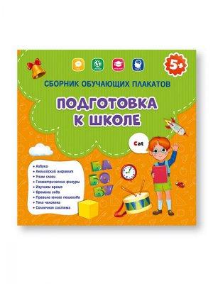 Сборник обучающих плакатов. Подготовка к школе. 29х29 см. ГЕОДОМ