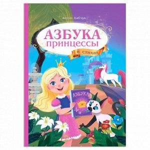 Азбука в стихах. Азбука принцессы. 17*23 см. 32 стр. ГЕОДОМ